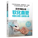 这本书能让你软化血管(修订版)