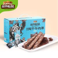 【三只松鼠_风干牛肉条500g/箱】休闲零食肉脯内蒙古手撕肉干香辣味/原味零食