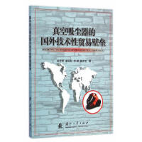 真空吸尘器的国外技术性贸易壁垒 陆金荣 国防工业出版社