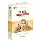 【新书店正版】时光文库-变形记:卡夫卡中短篇小说选 (奥)卡夫卡 立信会计出版社