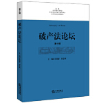 破产法论坛(第十辑) 【正版书籍】