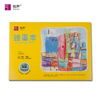 悦声A4绘画本100g儿童画画美术彩铅笔本30P BCA4005 当当自营