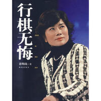 【正版二手书9成新左右】行棋无悔 董明珠 珠海出版社