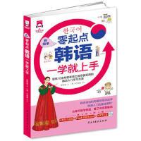 【正版二手书9成新左右】超简单,零起点韩语一学就上手 崔桂莲 民主与建设出版社