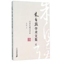 当天发货正版 朱自强学术文集4 日本儿童文学论 朱自强 二十一世纪出版社 9787556813346中图文轩