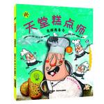 旋转的齿轮书―天堂糕点师(发挥想象力) 卡门吉尔 河北少年儿童出版社 9787537676670