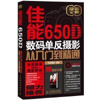 正版 佳能650D数码单反摄影从入门到精通神龙摄影 编人民邮电出版社