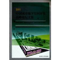 2011中国城市地下空间开发高峰论坛论文集