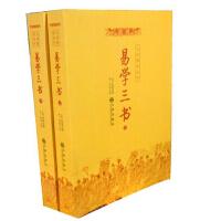易学三书(上下)全二册 周易易经书籍 焦循 著 九州易学丛书
