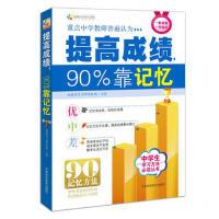 【二手书8成新】提高成绩,90%靠记忆(让你也能考的记忆方法 新教育学习研究机构 天津科学技术出版社