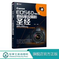 Canon EOS 6D Mark Ⅱ单反摄影圣经 佳能6d2教程书籍 单反摄影从入门到精通教材 佳能6D2相机使用详