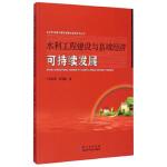 农村发展与新型城镇化建设研究丛书:水利工程建设与县域经济可持续发展 李春香,彭智敏 湖北科学技术出版社 9787535