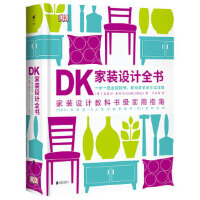 DK家装设计全书,【英】克莱尔・斯蒂尔 (CLARE STEEL),王尔笙,未读 出,北京联合出版有限公司【新书店 正