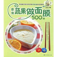 家常蔬果做面膜500例
