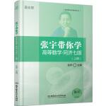 张宇带你学高等数学 同济七版(上册) 9787568209410