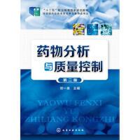 【正版二手书9成新左右】药物分析与质量控制(郑一美(第二版 郑一美 化学工业出版社