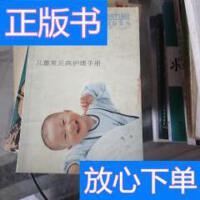 [二手旧书9成新]儿童常见病护理手册 /法国 合生元