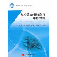 航空发动机构造与维修管理,蔡景,北京航空航天大学出版社,9787512418059