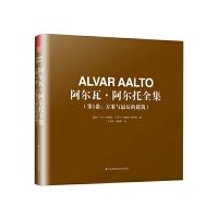 阿尔瓦・阿尔托全集 第3卷:方案与后的建筑 建筑设计大师阿尔瓦阿尔托作品集 城市规划 环境管理 家具 灯具 展览 室内