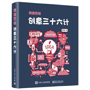 网络营销创意三十六计营销、运营、推广创意宝典,总结创意的方法和规律,收录数百企业案例,随手翻阅可获微信公众号/H5/软文/海报/动漫/视频/广告灵感