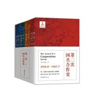 第二次国共合作史(全四册)
