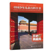 中国少年儿童百科全书——历史典藏库