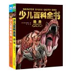 少儿百科全书(套装2册:动物+恐龙)
