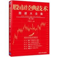 股市经典技术图谱大全集(第2版) 清华大学出版社