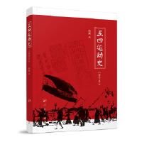 五四运动史(修订本) 彭明 人民出版社 9787010204123