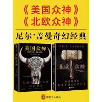 尼尔・盖曼奇幻经典:《美国众神》+《北欧众神》(共2册)