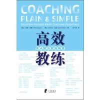 高效教练:焦点解决教练精要