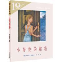 彩乌鸦系列十周年版 小海伦的秘密