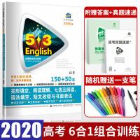 2020版曲一线53英语高考版6合1五年高考三年模拟完形填空阅读理解七选五阅读语法填空短文改错与书面表达六合一高考英语