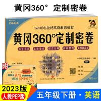 2020版 黄冈360°定制密卷五年级英语下册(配人教版RP) 5年级英语试卷 360试卷黄冈试卷