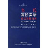 韦氏高阶美语英汉双解词典[美]达尔吉什编外语教学与研究出版社