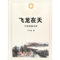 飞龙在天 - 中国超越美国王天玺 著红旗出版社
