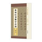 集字字帖系列・朱耷行书集字古诗