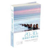 【二手书8成新】20~30岁,你拿这十年做什么? 文德著 中国华侨出版社