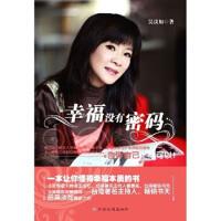 【二手书8成新】幸福没有密码 吴淡如 江西高校出版社