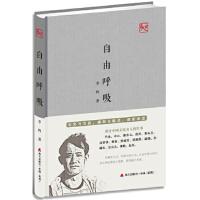 [二手旧书9成新]自由呼吸 李辉 9787550716070 海天出版社