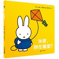 米菲触摸纸板书 米菲,你在哪里?,迪克布鲁纳,二十一世纪出版社,9787556830251