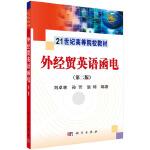外经贸英语函电(第二版) 刘卓林,孙芳,温B 科学出版社 9787030302892