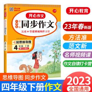 同步作文四年级下 语文部编人教版2021春小学生开心同步作文四年级下册