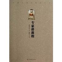 敦煌文化与丝绸之路丛书-专家讲敦煌