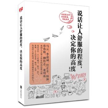 说话让人舒服的程度,决定你的高度(pdf+txt+epub+azw3+mobi电子书在线阅读下载)