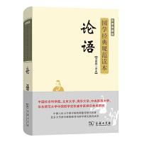 论语(彩图典藏版)(国学经典规范读本・彩图典藏版)