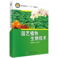 【正版二手书9成新左右】园艺植物生物技术 巩振辉 科学出版社
