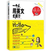 【正版二手书9成新左右】一个人用英文去旅行 戴��凌著,蒋志榆 修订,博集天卷 出品 湖南文艺出版社