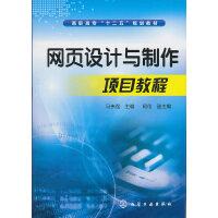 网页设计与制作项目教程(马伟强)