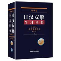 外研社日汉双解学习词典(增补本)(13新)